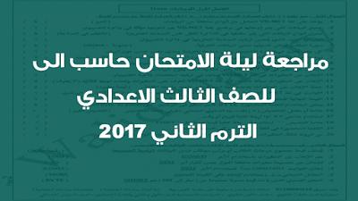 مراجعة ليلة الامتحان حاسب الى للصف الثالث الاعدادي الترم الثاني 2017
