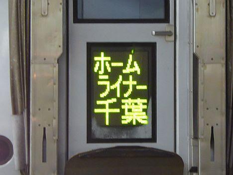 ホームライナー千葉1 E257系500番台