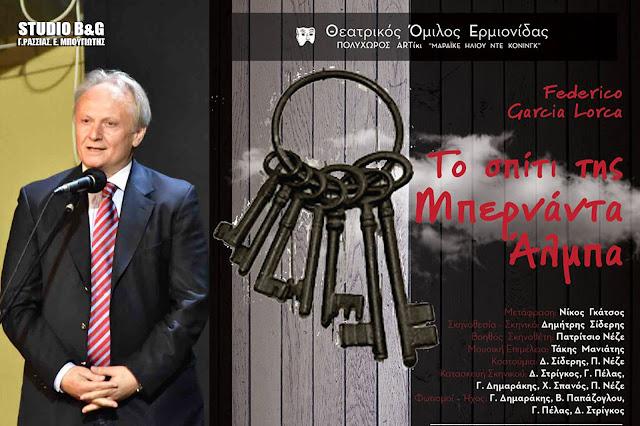 Συγχαρητήρια Ανδριανού στον Θεατρικό Όμιλο Ερμιονίδας για τις διακρίσεις του στο 2ο Πανελλήνιο Φεστιβάλ Ερασιτεχνικού Θεάτρου