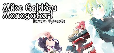 [2015][xinoro] Miko Gakkou Monogatari: Kaede Episode [v19.02.11]