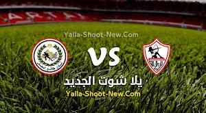 نتيجة مباراة الزمالك وطلائع الجيش اليوم الاربعاء بتاريخ 29-07-2020 في مباراة ودية