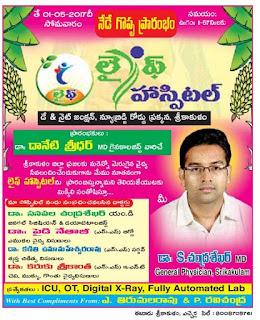 Life Hospital Srikakulam