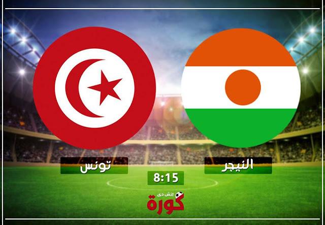 مشاهدة مباراة تونس والنيجر بث مباشر 13-10-2018 تصفيات كأس أمم أفريقيا 2019
