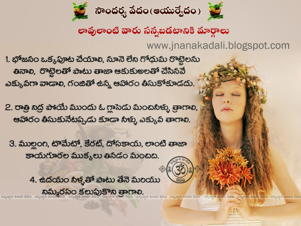 Ayurveda For Weight Loss In Telugu