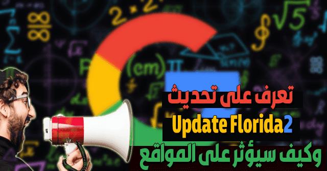 التحديث الجديد من جوجل فلوريدا Update Florida 2 وكيف سيؤثر على ترتيب المواقع
