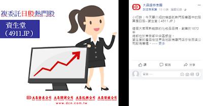 大昌證券集團FB粉絲團的複委託個股介紹