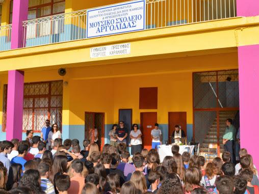 Το Μουσικό Σχολείο Αργολίδας συμμετέχει στην Προσομοίωση οργάνων της Ε.Ε- EU Model Junior