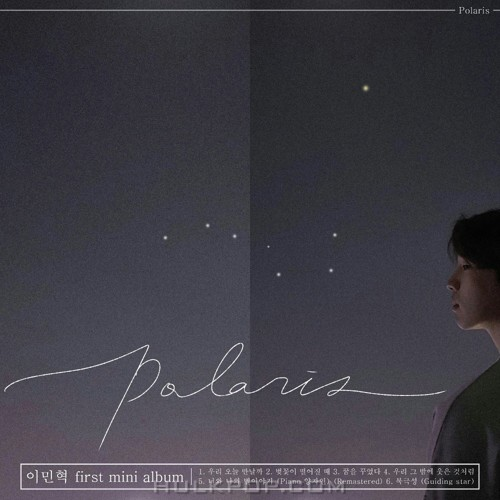 Lee Min Hyuk – Polaris – EP (ITUNES MATCH AAC M4A)