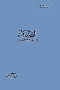 الصيام بين الطب والإسلام - محمد ناظم النسيمي