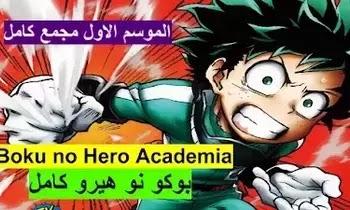 Boku no Hero Academia الموسم الاول كامل مجمع في فيديو واحد مترجم مجمع