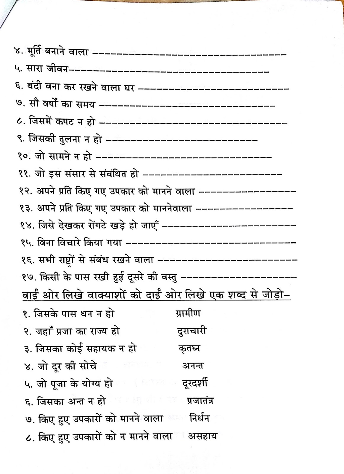 Hindi Grammar Work Sheet Collection For Classes 5 6 7 Amp 8 One Word For Many Words Work Sheets