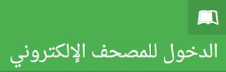 موقع لتصفح القرآن الكريم إلكترونيا بمميزات متعددة Quran