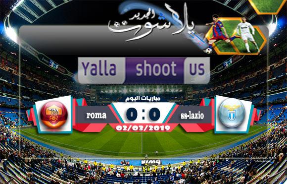 اهداف مباراة لاتسيو وروما اليوم 02-03-2019 الدوري الايطالي