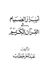 تحميل كتاب أسرار الصيام في القرآن الكريم - عبد المعز خطاب pdf