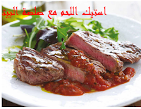 meat steak with pizza sauce