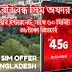 Robi Bondho Sim Offer 2019 | {Update}