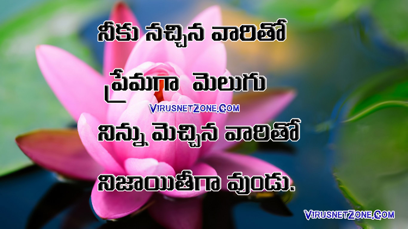 Nice Inspiring Telugu Quotes Real Life Inspirational Quotes In