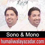 https://www.humaliwalyazadar.com/2019/03/amanat-ali-ghulum-abbas-sono-mono.html
