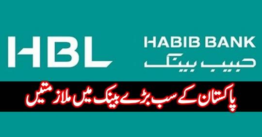 hbl jobs 2019,hbl jobs,hbl jobs 2018,hbl new jobs 2019,hbl psl jobs 2019,hbl cashier jobs 2019,hbl jobs 2019 apply online,jobs,new jobs 2019,jobs in pakistan,habib bank jobs 2019,hbl,hbl jobs 2018 apply online,jobs in hbl 2019,hbl mto jobs 2019,hbl bank jobs 2019,hbl latest jobs 2019,new hbl jobs may 2019,jobs in hbl,jobs 2019,habib bank limited jobs 2018,new jobs in hbl,habib bank limited,habib bank,habib bank limited jobs 2018,jobs in habib bank limited,hbl jobs 218 habib bank limited careers apply online,al habib bank jobs,habib bank jobs 2019,pakistan bank jobs,hbl bank jobs,habib bank limited jobs,hbl habib bank,habiab bank limited,habib bank limitted,bank jobs 2018,habib bank limited hbl jobs 201,habib bank limited latest hbl jobs 2018