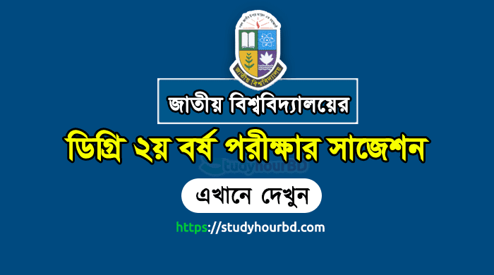 NU Degree 2nd Year Bangla Suggestion 2018