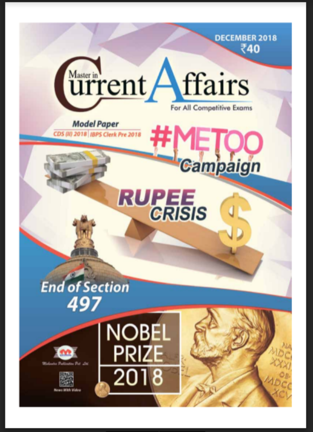 Mahendra Current Affairs (December 2018) : For All Competitive Exam PDF Book