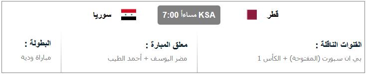 http://www.bushra.today/2018/03/24-03-2018-qatar-vs-syria.html