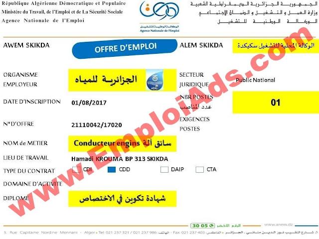 اعلان عروض عمل خاصة بمؤسسة الجزائريــــــــة للميـــــاه ولاية سكيكدة اوت 2017