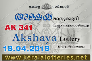 akshaya today result : 18-4-2018 Akshaya lottery ak-341, kerala lottery result 18-04-2018, akshaya lottery results, kerala lottery result today akshaya, akshaya lottery result, kerala lottery result akshaya today, kerala lottery akshaya today result, akshaya kerala lottery result, akshaya lottery ak.341 results 18-4-2018, akshaya lottery ak 341, live akshaya lottery ak-341, akshaya lottery, kerala lottery today result akshaya, akshaya lottery (ak-341) 18/04/2018, today akshaya lottery result, akshaya lottery today result, akshaya lottery results today, today kerala lottery result akshaya, kerala lottery results today akshaya 18 4 18, akshaya lottery today, today lottery result akshaya 18-4-18, akshaya lottery result today 18.4.2018, kerala lottery result live, kerala lottery bumper result, kerala lottery result yesterday, kerala lottery result today, kerala online lottery results, kerala lottery draw, kerala lottery results, kerala state lottery today, kerala lottare, kerala lottery result, lottery today, kerala lottery today draw result, kerala lottery online purchase, kerala lottery, kl result,  yesterday lottery results, lotteries results, keralalotteries, kerala lottery, keralalotteryresult, kerala lottery result, kerala lottery result live, kerala lottery today, kerala lottery result today, kerala lottery results today, today kerala lottery result, kerala lottery ticket pictures, kerala samsthana bhagyakuri