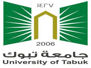 رابط جامعة تبوك خدمات التعليم الالكتروني