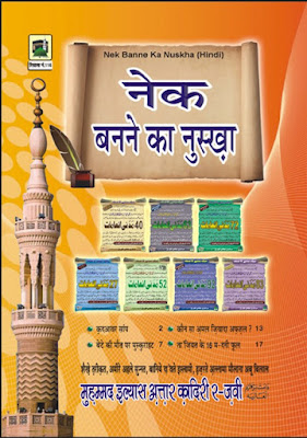 Download: Neik Banne ka Nuskha pdf in Hindi by Ilyas Attar Qadri