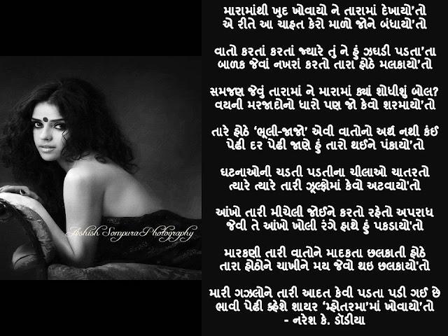 मारामांथी खुद खोवायो ने तारामां देखायो'तो Gujarati Gazal By Naresh K. Dodia
