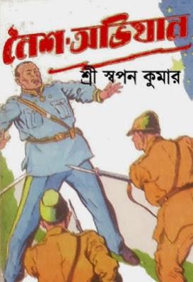 Naisha Avijaan By Swapan Kumar Bengali Detective Story