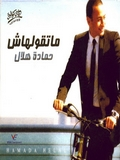 Hamada Hilal-Mat2olhash