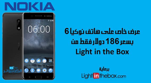 عرض خاص على هاتف نوكيا 6 بسعر 186 دولار فقط من Light in the Box