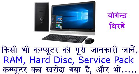 Computer की पूरी जानकारी जाने, RAM, Hard Disc, Service Pack, Computer कब ख़रीदा गया है, और भी सभी