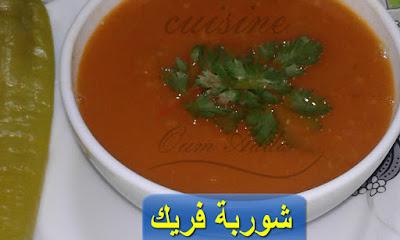 حساء الفريك