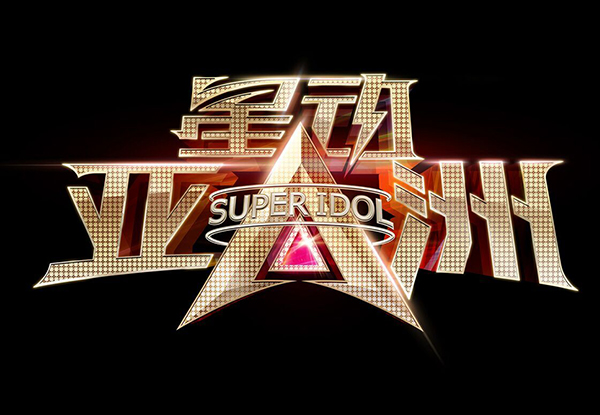 星動亞洲 Super idol
