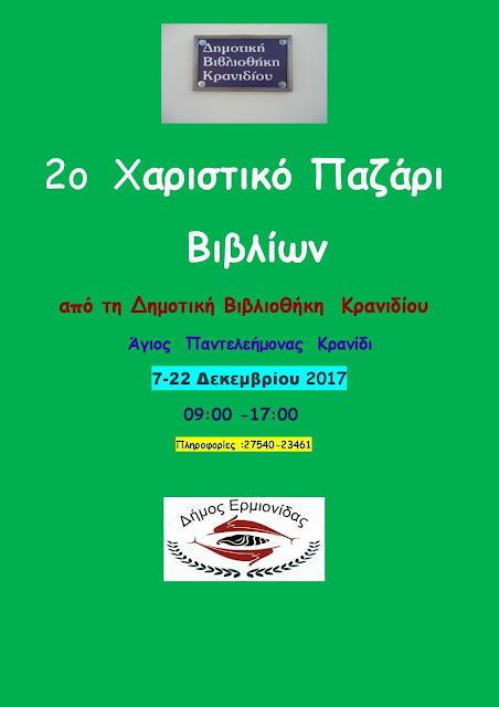 Χαριστικό παζάρι βιβλίων από τη Δημοτική Βιβλιοθήκη Κρανιδίου