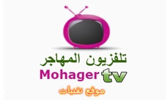 https://www.te9nyat.com/2018/10/MohagerTVFree.html