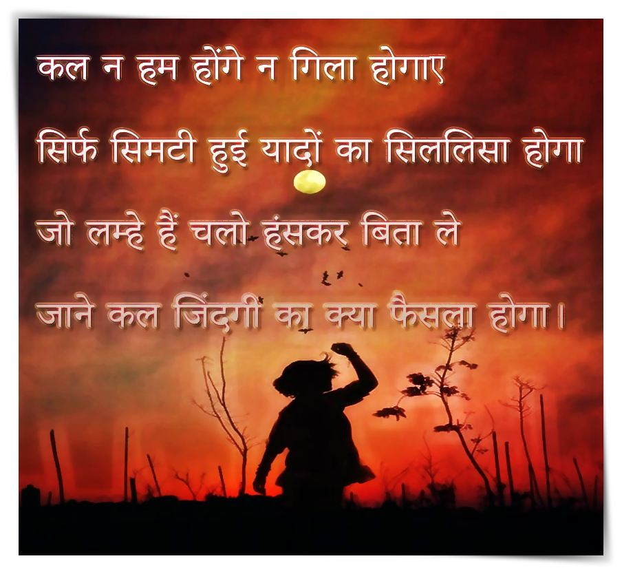 30 Best Hindi Motivational Shayari