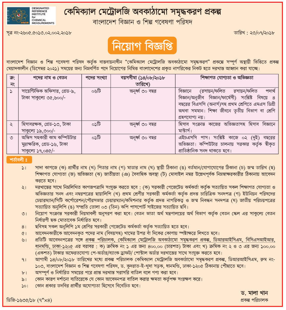 Chemical Metrology Infrastructure Enrichment Project Job Circular 2018