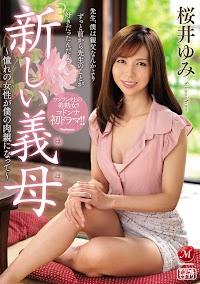 新しい義母 ~憧れの女性が僕の肉親になって~ 桜井ゆみ