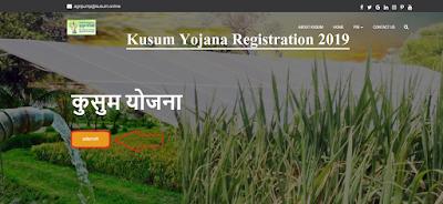 sarkari yojana,kusum yojana,kusum yojana registration