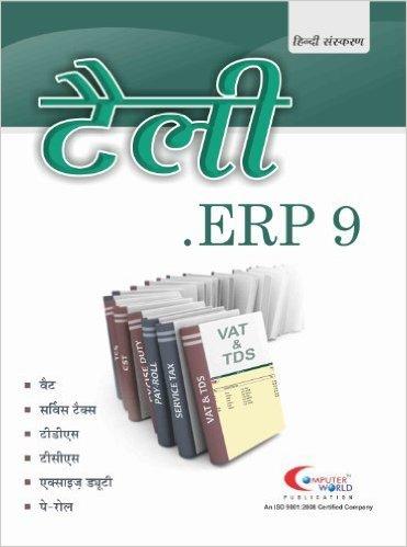 Download Free Tally ERP 9 Book in Hindi PDF | JobsFundaz