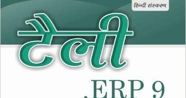 tally erp 9 book in hindi