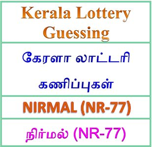 www.keralalotteries.info NR-77, live- NIRMAL -lottery-result-today,  Kerala lottery guessing of NIRMAL NR-77, NIRMAL NR-77 lottery prediction, top winning numbers of NIRMAL NR-77, ABC winning numbers, ABC NIRMAL NR-77  13-07-2158 ABC winning numbers, Best four winning numbers, NIRMAL NR-77 six digit winning numbers, kerala-lottery-results, keralagovernment, result, kerala lottery gov.in, picture, image, images, pics, pictures kerala lottery, kl result, yesterday lottery results, lotteries results, keralalotteries, kerala lottery, keralalotteryresult, kerala lottery result, kerala lottery result live, kerala lottery today, kerala lottery result today, kerala lottery results today, today kerala lottery result NIRMAL lottery results, kerala lottery result today NIRMAL, NIRMAL lottery result, kerala lottery result NIRMAL today, kerala lottery NIRMAL today result, NIRMAL kerala lottery result, today NIRMAL lottery result, today kerala lottery result NIRMAL, kerala lottery result NIRMAL NR-77, NIRMAL NR-77 lottery result today, kerala lottery results today NIRMAL, NIRMAL lottery today, today lottery result NIRMAL , NIRMAL lottery result today, kerala lottery result live, kerala lottery bumper result, kerala lottery result yesterday, kerala lottery result today, kerala online lottery results, kerala lottery draw, kerala lottery results, kerala state lottery today, kerala lottare, NIRMAL lottery today result, NIRMAL lottery results today, kerala lottery result, lottery today, kerala lottery today lottery draw result, kerala lottery online purchase NIRMAL lottery, kerala lottery NIRMAL online buy, buy kerala lottery online NIRMAL official, NIRMAL lottery NR-77,