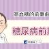 高血糖的前奏 – 糖尿病前期(懶人包)