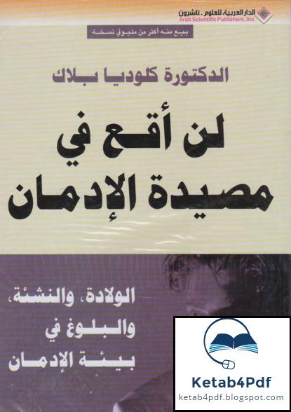 تحميل كتاب عائلة روتشيلد pdf