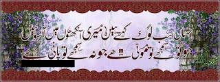 Yahan Sab Log Kehty Hain Meri Aankhon Me Aanso Hain - Sad Urdu Poetry 2 line Urdu Poetry, Sad Poetry, Aankhen Shayari, Aansu Shayari,