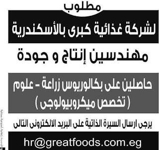 وظائف خالية فى شركة جريت فودز للصناعات الغذائية فى مصر 2018